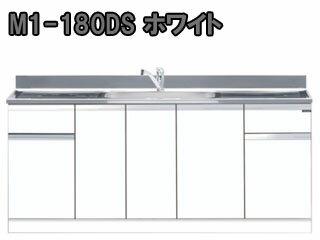 MYSET/マイセット M1-180DS 組合せ流し台 ベーシックタイプ (ホワイト):エムスタ