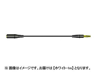 JVC/Victor/ビクター CN-M100-W(ホワイト) 延長オーディオコード 1m