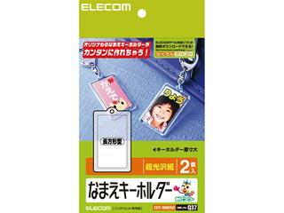 ELECOM/エレコム EDT-NMKH2 なまえキーホルダー(長方形型)