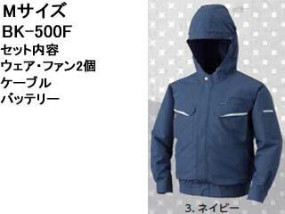 BK-500Fフード付綿・ポリ混紡長袖ワークブルゾン(ネイビー)【Mサイズ】