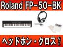 Roland/ローランド FP-50-BK(ブラック)+ ヘッドホン・お手入れクロスのセット 【FP50】【FP50BK】【RolandFP】