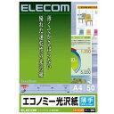 ELECOM/エレコム EJK-GUA450 インクジェットプリンタ用エコノミー光沢紙(薄手タイプ) A4/50枚入
