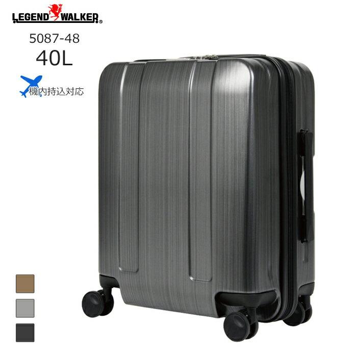 5fc91bcc4b LEGEND WALKER/レジェンドウォーカー 5087-48 機内持ち込み可 大容量スーツケース 【40L】 (メタリックブラック)  (5087-48)