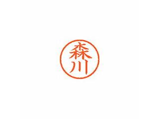Shachihata/シヤチハタ Xstamper ネーム6 既製 森川 XL-6 1904 モリカワ