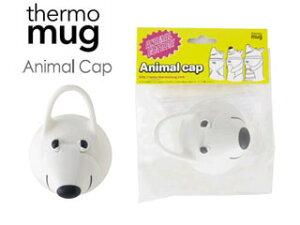thermo mug/サーモマグ AM-CAP アニマルボトルキャップセット (ホワイト)