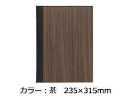 シンビ メニューブック TPE−301茶