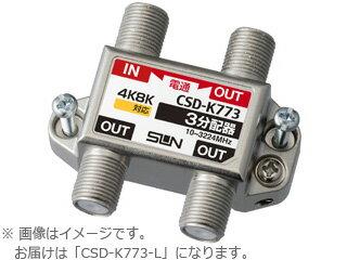 サン電子 CSD-K773-L 4K・8K衛星放送対応 らくらくコネクタ付 3分配器(1端子電通型)