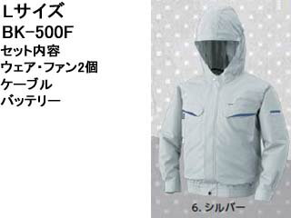 BK-500Fフード付綿・ポリ混紡長袖ワークブルゾン(シルバー)【Lサイズ】
