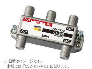 サン電子 CSD-K774-L 4K・8K衛星放送対応 らくらくコネクタ付 4分配器(1端子電通型)
