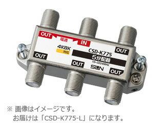 サン電子 CSD-K775-L 4K・8K衛星放送対応 らくらくコネクタ付 5分配器(1端子電通型)