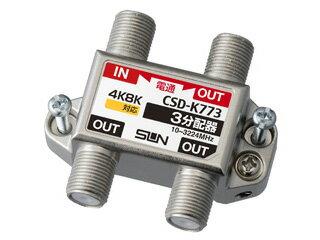 サン電子 CSD-K773 4K・8K衛星放送対応 3分配器(1端子電通型)