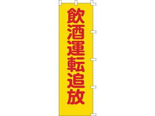 J.G.C./日本緑十字社 のぼり旗 飲酒運転追放 1500×450mm ポリエステル 255008
