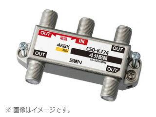 サン電子 CSD-K774 4K・8K衛星放送対応 4分配器(1端子電通型)