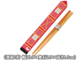 TATSUMIYA/たつみや 箸&箸箱セット 木の家 レッド 18cm 【ランチボックス】【弁当箱】【tatsumiya】【woodhouse】【かわいい】【ユニーク】