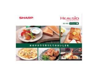 SHARP/シャープ ヘルシオグリエレンジ用 メニュー集<クックブック>(350 911 1303)