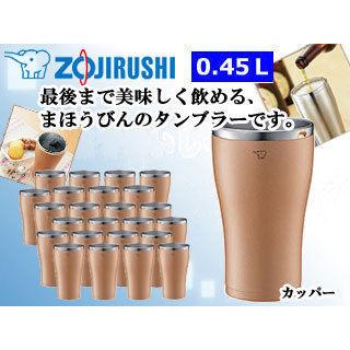 ZOJIRUSHI/象印 【まとめ買い】SX-DD45-NZ ステンレスタンブラー 【0.45L×24台】(カッパー):エムスタ