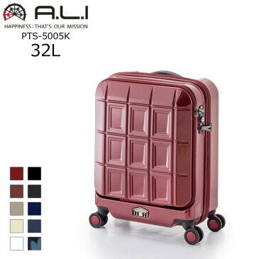 A.L.I/アジア・ラゲージ PTS-5005K PANTHEON/パンテオン フロントオープン キャリー 【32L】 (クリムゾンローズレッド) スーツケース 機内持ち込み可 小型 Sサイズ LCC