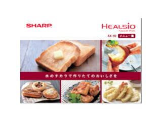 SHARP/シャープ ヘルシオグリエ用 メニュー集<クックブック>(350 911 1301)