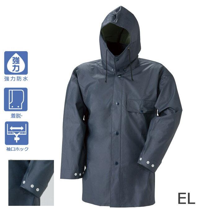 スミクラ 旭化成ナイロンジャンパー 全5サイズ レインジャケット 防水 フード着脱式 (EL・ネイビー)