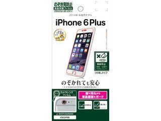 RASTA BANANA/ラスタバナナ iPhone6 Plus フィルム のぞき見防止 液晶保護シート アイフォン6 プラス K563IP6B