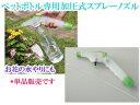 FUJISHO/富士商 【Sai Sai farm/菜菜畑】F6550 ペットボトル専用加圧式スプレーノズル ポンプ式(パステルグリーン)