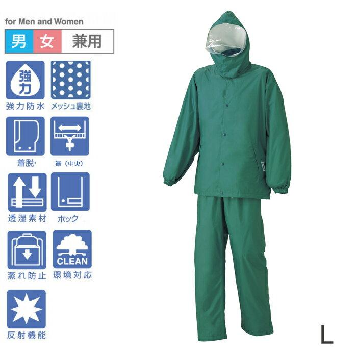 スミクラ ハイテクスーツ 全3色 全5サイズ 上下スーツ 防水・透湿 収納袋付き (L ・グリーン)