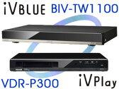 maxell/マクセル BIV-TW1100+VDR-P300セット