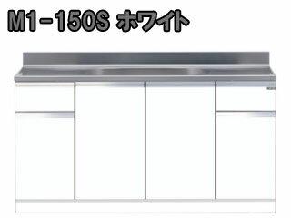 MYSET/マイセット M1-150S 組合せ流し台 ベーシックタイプ (ホワイト):エムスタ