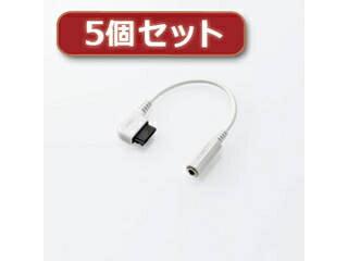 エレコム 【5個セット】エレコム ケータイ電話用オーディオ変換アダプタ MPA-CA2WH MPA-CA2WHX5