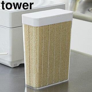 Yamazaki/山崎実業 3760 1合分別 冷蔵庫用米びつ タワー ホワイト