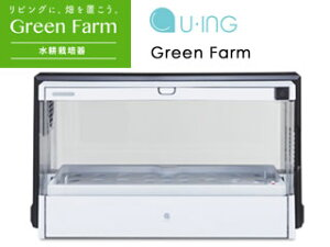 【nightsale】 Uing/ユーイング UH-A01E1 水耕栽培 Green Farm…