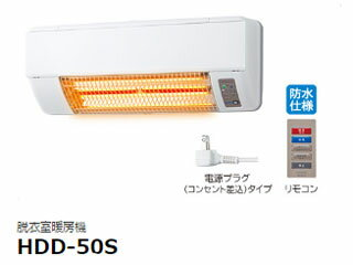 HITACHI/日立 HDD-50S 脱衣室暖房機 ゆとらいふ ふろぽか【壁面取付タイプ】非防水仕様