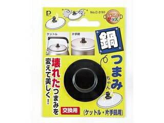 パール金属 交換用 鍋つまみちゃん ケットル・片手鍋用 ( 鍋ふた 取っ手 )