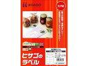 ヒサゴ 光沢紙ラベル A4 10面 四辺余白 10シート入 CJK3004S