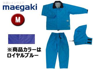 Maegaki/前垣 AP-600-RBL 透湿レインスーツ ロイヤルブルー