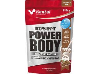 【nightsale】 Kentai/健康体力研究所 パワーボディ100%ホエイプロテイン ミルクチョコ風味