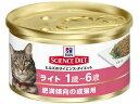 エムスタで買える「Hills/日本ヒルズ・コルゲート サイエンス・ダイエット ライト 肥満傾向の成猫用 1歳〜6歳 82g」の画像です。価格は97円になります。