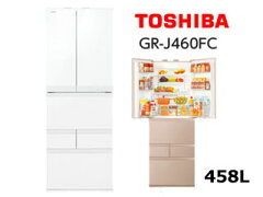 TOSHIBA/東芝 【標準配送設置費無料商品】GR-J460FC-WS 冷蔵庫 【456L】(シェルホワイト)