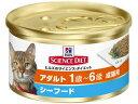 エムスタで買える「Hills/日本ヒルズ・コルゲート サイエンス・ダイエット アダルト シーフード 成猫用 1歳〜6歳 82g」の画像です。価格は97円になります。