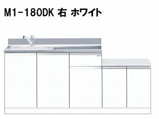MYSET/マイセット M1-180DK 一体型流し台 ベーシックタイプ (ホワイト) 右タイプ:エムスタ