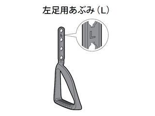 Panasonic/パナソニック 乗馬フィットネス機器用あぶみ(左足用) EU6441K4357