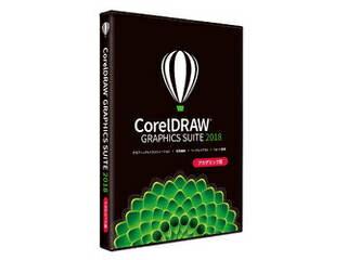 コーレル 【アカデミック対象商品】CorelDRAW Graphics Suite 2018 アカデミック版