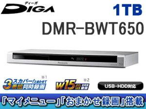 【送料無料】【smtb-u】Panasonic/パナソニック DMR-BWT650-S(シルバー) DIGA/ディーガ 1TB...
