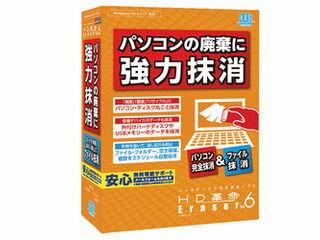 HDDデータ削除ソフト「HD 革命/Eraser Ver.6」