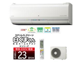 ステンレス・クリーン白くまくんRAS-X71G2(W)スターホワイト【200V】