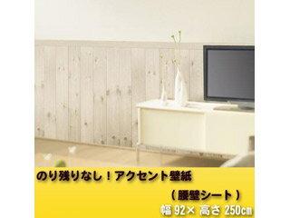 コモライフ のり残りなし!アクセント壁紙 腰壁シート 92×250cm 木目 WAP-508 W・ホワイト