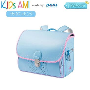 ナース鞄工 55414 KIDS AMI キッズアミ クラリーノ ランドセル 横型 女の子用 (サックス×ピンク) おしゃれ 軽い 人気 A4フラットファイル 水色