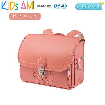 ナース鞄工 55414 KIDS AMI キッズアミ クラリーノ ランドセル 横型 女の子用 (ピンクベージュ) おしゃれ 軽い 人気 A4フラットファイル