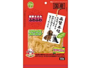 株式会社友人 新鮮ささみ ふわふわ(犬・猫用) 50g