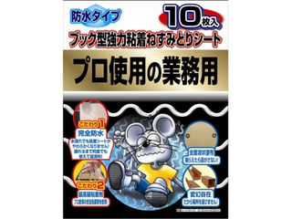 TAKAGI/高儀 粘着ねずみとりシート防水ブック型 10枚入